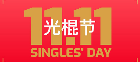 Singles Day. A maior data do e-commerce mundial